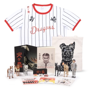 Win this stunning 'Isle of Dogs' merchandise! **COMPETITION CLOSED**